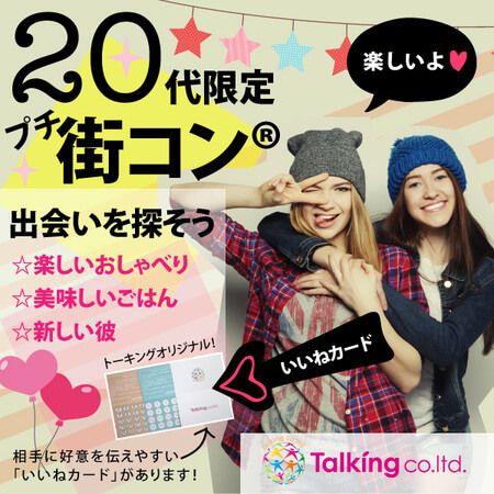 4月1日20代限定プチ街コン(R)人気の世代限定イベント☆女性キャッシュバック付き