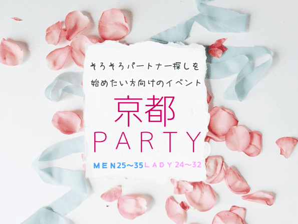 【烏丸の婚活パーティー・お見合いパーティー】株式会社トーキング主催 2017年4月2日