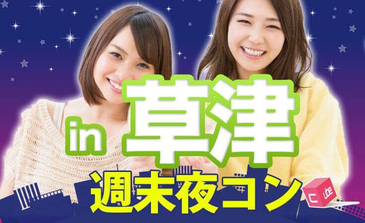 4/7(金)【着席形式で安心】スタッフのサポート充実!一人参加にもやさしい♪週末夜コンin草津