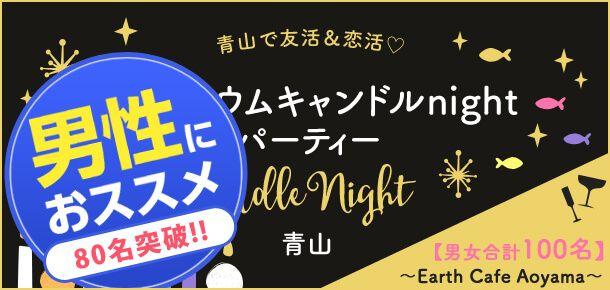 【青山の恋活パーティー】街コンダイヤモンド主催 2017年4月1日