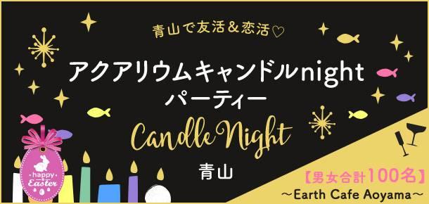 【青山の恋活パーティー】街コンダイヤモンド主催 2017年4月28日