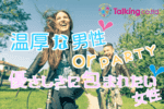 【烏丸の婚活パーティー・お見合いパーティー】株式会社トーキング主催 2017年4月16日