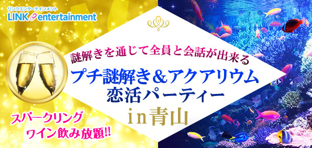 【青山の恋活パーティー】街コンダイヤモンド主催 2017年4月6日