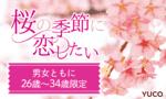 【東京都その他の婚活パーティー・お見合いパーティー】ユーコ主催 2017年3月4日