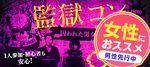 【名古屋市内その他のプチ街コン】街コンダイヤモンド主催 2017年4月1日
