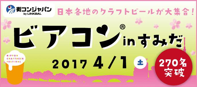 【浅草の恋活パーティー】街コンジャパン主催 2017年4月1日
