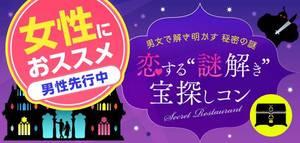 【天神のプチ街コン】街コンダイヤモンド主催 2017年4月30日