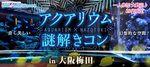 【梅田のプチ街コン】街コンダイヤモンド主催 2017年4月1日