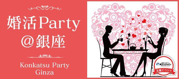 【銀座の婚活パーティー・お見合いパーティー】街コンジャパン主催 2017年3月2日