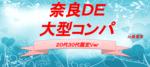 【奈良の恋活パーティー】株式会社PRATIVE主催 2017年4月22日