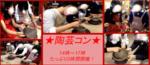 【大阪府その他のプチ街コン】株式会社PRATIVE主催 2017年4月23日