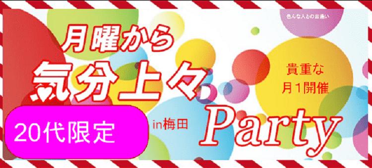 【梅田の恋活パーティー】株式会社PRATIVE主催 2017年4月24日
