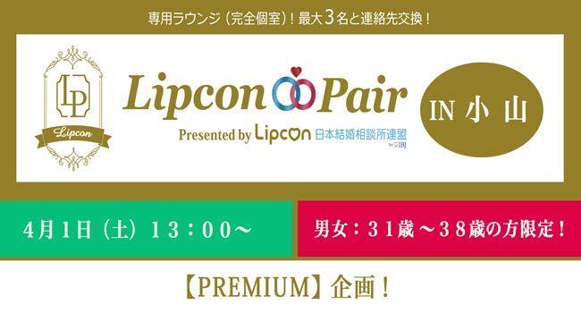 【4月1日(土)ペア】premium!31〜38歳!3ヶ月交際前提の婚活パーティー!in小山