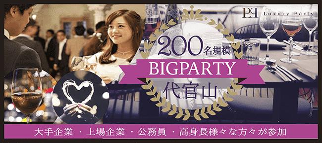 【代官山の恋活パーティー】Luxury Party主催 2017年4月29日