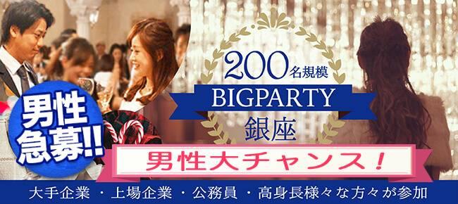 【銀座の恋活パーティー】Luxury Party主催 2017年4月21日