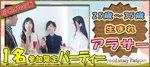 【赤坂の恋活パーティー】Luxury Party主催 2017年4月25日