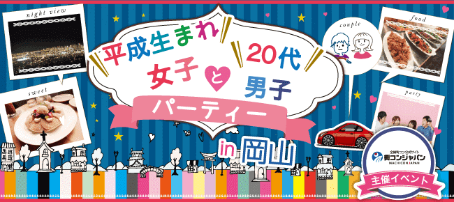 【岡山駅周辺の恋活パーティー】街コンジャパン主催 2017年3月31日