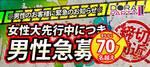【恵比寿の恋活パーティー】ドラドラ主催 2017年4月23日