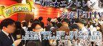 【名駅の恋活パーティー】株式会社フュージョンアンドリレーションズ主催 2017年4月28日