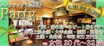 【名駅の恋活パーティー】株式会社フュージョンアンドリレーションズ主催 2017年4月29日