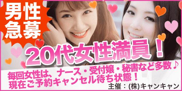 【表参道の恋活パーティー】キャンキャン主催 2017年4月21日