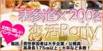 【表参道の恋活パーティー】キャンキャン主催 2017年4月28日
