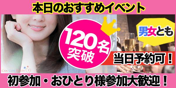 【表参道の恋活パーティー】キャンキャン主催 2017年4月1日