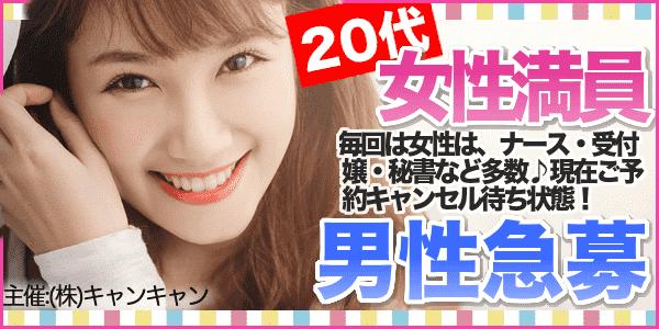 【表参道の恋活パーティー】キャンキャン主催 2017年4月29日