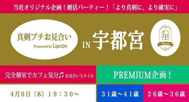 【4月6日(木)プチ】premium!男31〜41女26〜36!1年以内の結婚を前提の婚活パーティー!in宇都宮