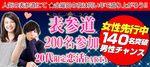 【表参道の恋活パーティー】株式会社アソビー主催 2017年3月24日