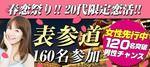 【表参道の恋活パーティー】株式会社アソビー主催 2017年3月25日