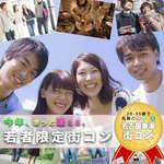 【山形のプチ街コン】名古屋東海街コン主催 2017年3月11日