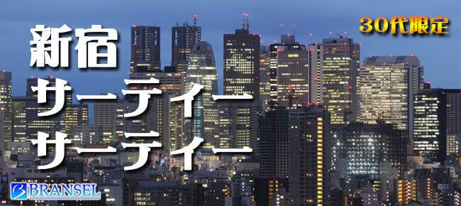 【新宿の恋活パーティー】ブランセル主催 2017年4月15日