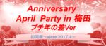 【梅田の恋活パーティー】株式会社PRATIVE主催 2017年4月25日