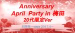 【梅田の恋活パーティー】株式会社PRATIVE主催 2017年4月27日