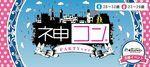 【三宮・元町の恋活パーティー】街コンジャパン主催 2017年3月12日