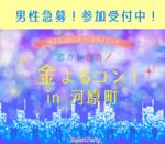 【河原町のプチ街コン】スマートパーティー主催 2017年4月28日