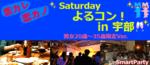 【山口県その他のプチ街コン】株式会社スマートプランニング主催 2017年4月8日