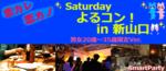 【山口のプチ街コン】株式会社スマートプランニング主催 2017年4月15日