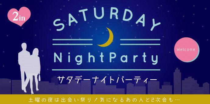 【一人参加・初参加大歓迎!】4月8日(土)サタデーナイトパーティーin広島〜土曜の夜はいつもとは違う盛り上がり♪♪〜