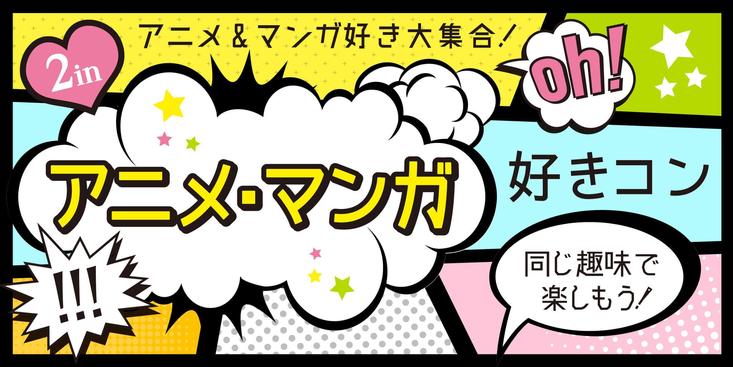 【共通の趣味で会話が尽きない!】4月8日(土)アニメとマンガ好きコンin広島〜一人参加大歓迎!大好きなものを語り合おう★〜