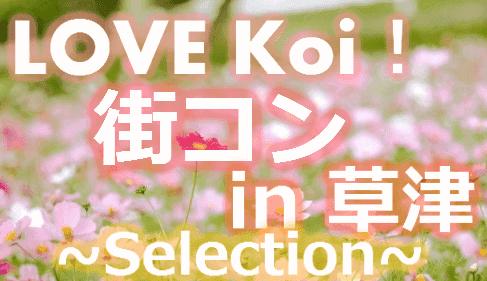 【4月2日(日) 草津開催 春到来♪ 安定の社会人男性と恋を見つけたい女性が集まる♪】LOVE Koi! プチ街コン(R) in 草津 ~Selection~