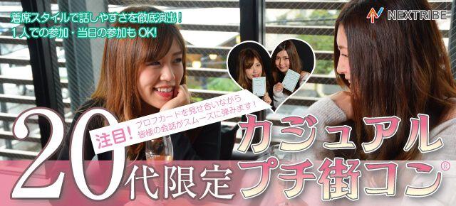 4/1(土)@下関街コン『男女20代限定』は着席型で会話保証!一人参加でもスグに打ち解けられる仕掛けがいっぱい♪