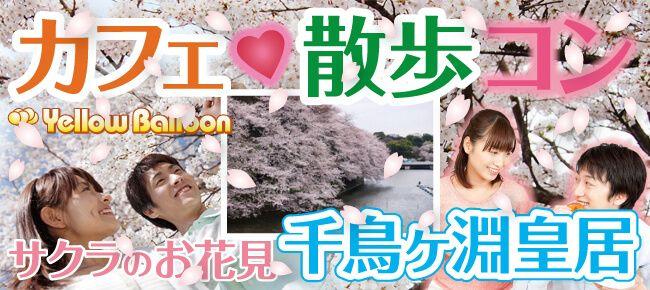 【東京都その他のプチ街コン】イエローバルーン主催 2017年4月1日