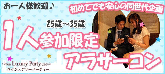 4/1(土)赤坂【人気企画!!ミディアム世代コン☆25〜35歳限定一人参加型企画】~完全着席スタイル@会話重視編~