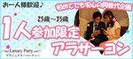 【赤坂のプチ街コン】Luxury Party主催 2017年4月29日