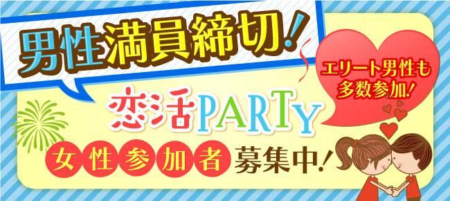 【代官山の恋活パーティー】happysmileparty主催 2017年4月28日