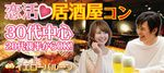 【新宿のプチ街コン】イエローバルーン主催 2017年4月29日