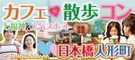 【日本橋のプチ街コン】イエローバルーン主催 2017年4月30日