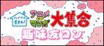 【札幌市内その他のプチ街コン】アプリティ株式会社主催 2017年4月9日